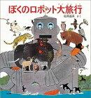 ぼくのロボット大旅行