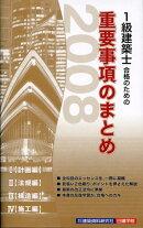 1級建築士合格のための重要事項のまとめ(2008)