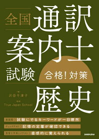 全国通訳案内士試験「歴史」合格!対策 [ 沢田千津子 ]