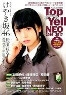 Top Yell NEO(2016〜2017)