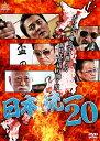 日本統一20 [ 本宮泰風 ]
