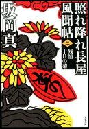 照れ降れ長屋風聞帖〈二〉 残情十日の菊<新装版>