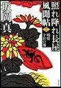 照れ降れ長屋風聞帖〈二〉 残情十日の菊<新装版> (双葉文庫) [ 坂岡真 ]