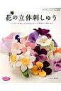 花の立体刺しゅう ワイヤーを使って立体的に仕上げる美しい刺しゅう (レディブティックシリーズ) [ アトリエFil ]