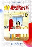 天才 柳沢教授の生活(30)
