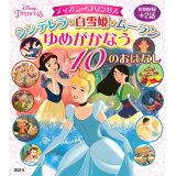 ディズニープリンセス シンデレラ・白雪姫・ムーランゆめがかなう10のおはなし (ディズニー物語絵本)