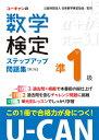 U-CANの数学検定準1級ステップアップ問題集【第2版】 (ユーキャンの資格試験シリーズ) [ ユーキャン数学検定試験研…