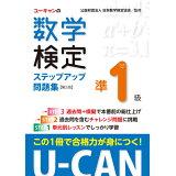 ユーキャンの数学検定準1級ステップアップ問題集第2版 (ユーキャンの資格試験シリーズ)