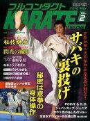 フルコンタクトKARATEマガジン(vol.2(2016 May))