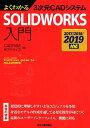 よくわかる3次元CADシステム SOLIDWORKS入門 -2017/2018/2019対応ー [ (株) アドライズ ]