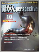 胃がんperspective(Vol.9 No.3(2017)