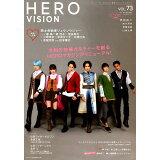 ヒーローヴィジョン(VOL.73) (TOKYO NEWS MOOK TVガイド特別編集)