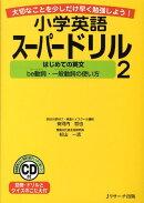 小学英語スーパードリル(2)