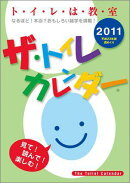 ザ・トイレカレンダー 2011