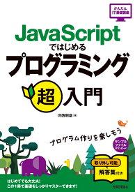 JavaScriptではじめるプログラミング超入門 (かんたんIT基礎講座) [ 河西朝雄 ]