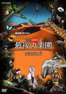 NHKスペシャル ホットスポット 最後の楽園 season2 DVD BOX