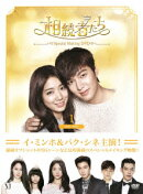 「相続者たち」スペシャルメイキング DVD-BOX1