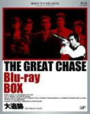 大追跡 THE GREAT CHASE BD-BOX【Blu-ray】