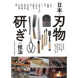 日本の刃物研ぎの技法