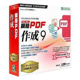 瞬簡 PDF 作成 9