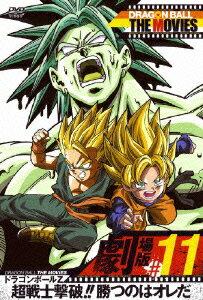 DRAGON BALL THE MOVIES #11 ドラゴンボールZ 超戦士撃破!!勝つのはオレだ [ 野沢雅子 ]