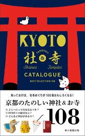 京都たのしい 社寺カタログ [ 片山直子 ]