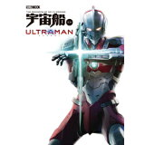 宇宙船別冊ULTRAMAN (HOBBY JAPAN MOOK)