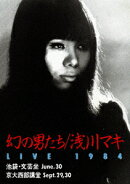幻の男たち LIVE 1984