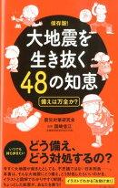【謝恩価格本】大地震を生き抜く48の知恵