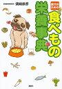 愛犬のための 食べもの栄養事典 [ 須崎 恭彦 ]