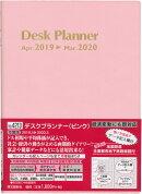 4213 デスクプランナー(ピンク) 2019年4月始まり