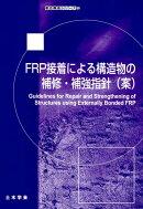 FRP接着による構造物の補修・補強指針(案)