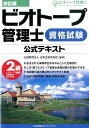 ビオトープ管理士資格試験公式テキスト(2級対応)改訂版 ビオトープ計画管理士・施工管理士 [ 日本生態系協会 ]