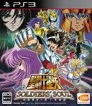 聖闘士星矢 ソルジャーズ・ソウル PS3版