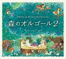 森のオルゴール2〜ジブリ&ディズニー・コレクション/α波オルゴール