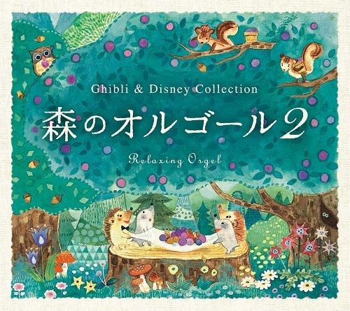 森のオルゴール2〜ジブリ&ディズニー・コレクション/α波オルゴール [ (オルゴール) ]