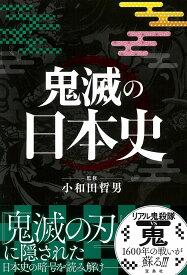 鬼滅の日本史 [ 小和田 哲男 ]