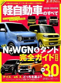 軽自動車のすべて(2019-2020年) (モーターファン別冊 統括シリーズ vol.119)