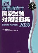必修救急救命士国家試験対策問題集(2020)