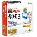 瞬簡 PDF 作成 8