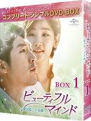 ビューティフルマインド〜愛が起こした奇跡〜 BOX1 <コンプリート・シンプルDVD-BOX>