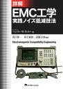 詳解EMC工学 実践ノイズ低減技法 [ ヘンリ・W.オット ]