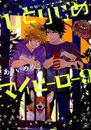 ひとりじめマイヒーロー(9)