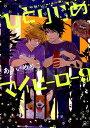 ひとりじめマイヒーロー(9) (IDコミックス gateauコミックス) [ ありいめめこ ]