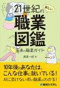 21 世紀の新しい職業図鑑 [ 武井一巳 ]