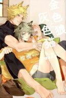 金色狼と灰色猫