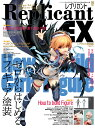 レプリカントEX7 (バンブームック)