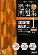 合格するための過去問題集 建設業経理士1級原価計算 第4版