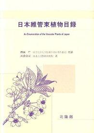 日本維管束植物目録 [ 米倉浩司 ]
