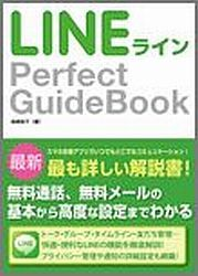 LINEPerfectGuideBook[森嶋良子]
